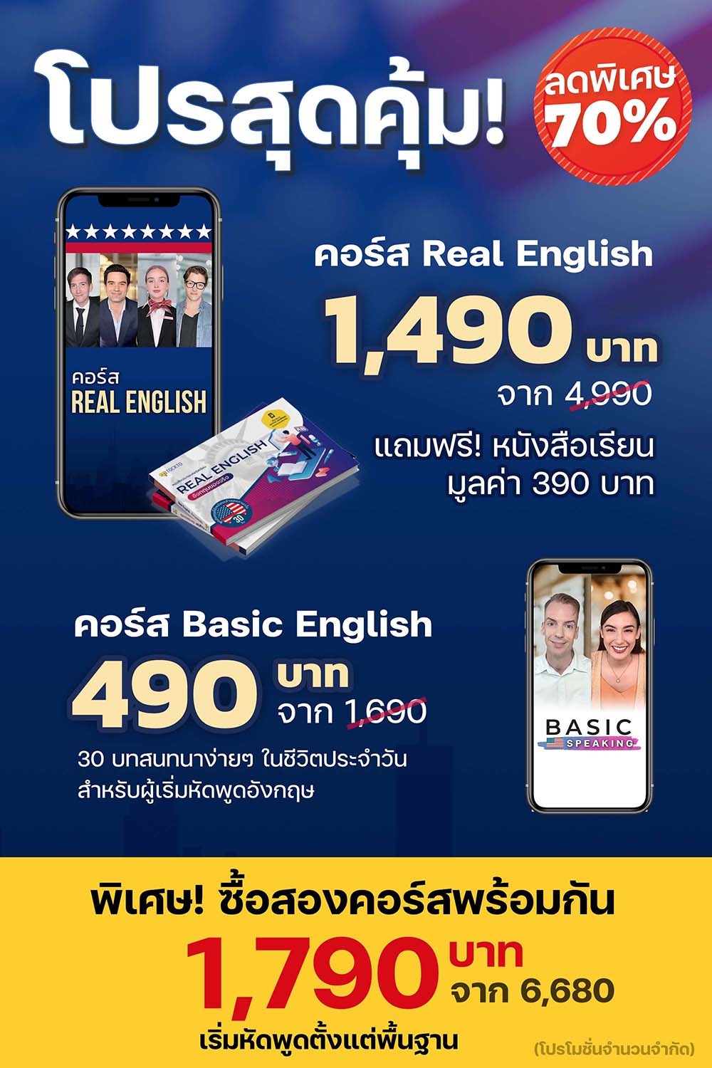 Real English Promotion